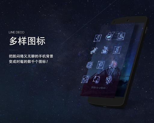 玩免費個人化APP|下載背景画面 & 图标 & 小工具 - LINE DECO app不用錢|硬是要APP