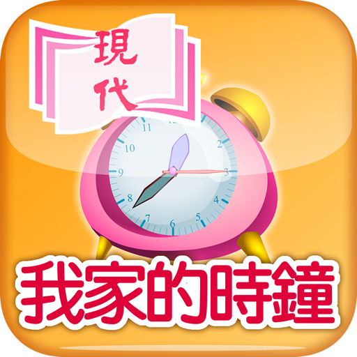 我家的時鐘 app (apk) free download for Android/PC/Windows