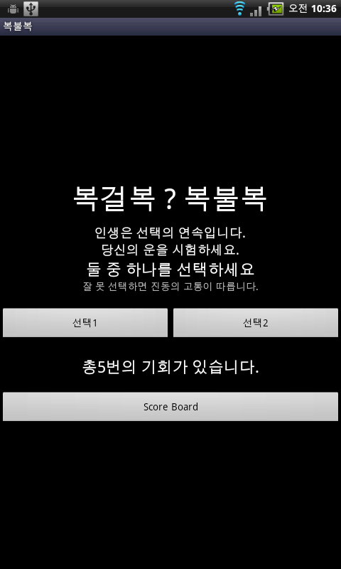 복불복 - screenshot
