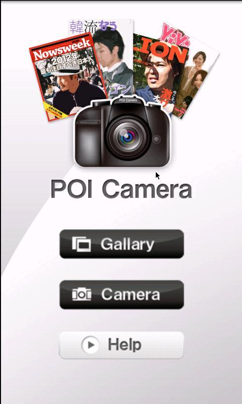POI CAMERA - screenshot