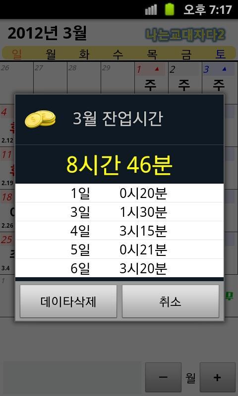 교대근무달력(나는교대자다2)- screenshot