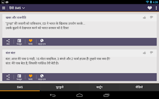 Screenshot of Hindi Jokes & SMS