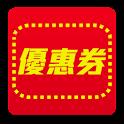 速食店優惠券 (麥當勞,漢堡王,肯德基,摩斯漢堡,21世紀) icon