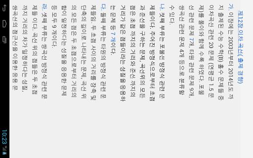 【免費書籍App】Korea Sunung Math 2003-2014 B4-APP點子