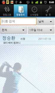 스마트 명함교환 lite - Smart Namecard - screenshot thumbnail