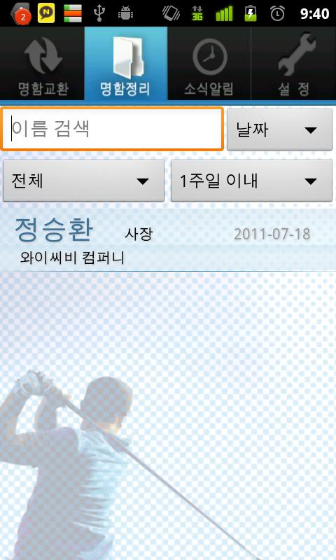 스마트 명함교환 lite - Smart Namecard - screenshot