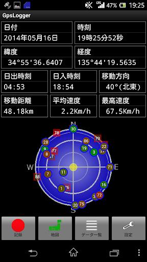 玩免費工具APP|下載GPS経路ロガー app不用錢|硬是要APP