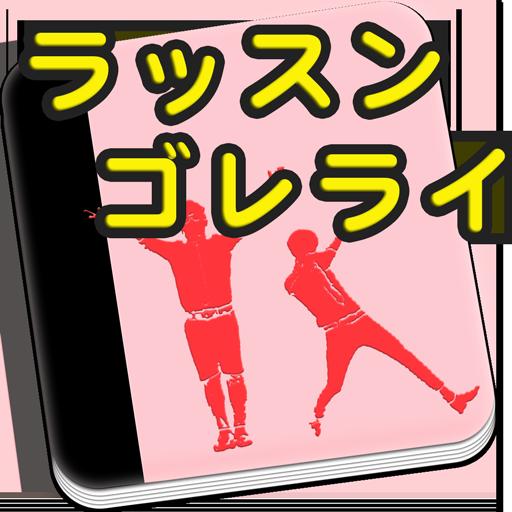 娱乐のラッスンゴレライマガジン ベネパ情報有り LOGO-記事Game