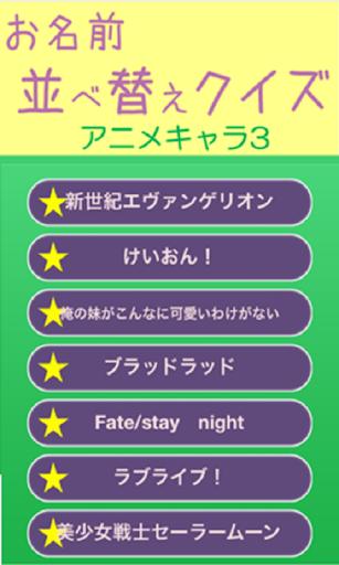 お名前 並べ替えクイズ アニメ3