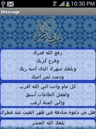 玩社交App|اناشيد و كروت رمضان 2014免費|APP試玩