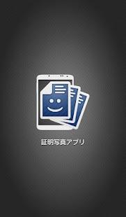 証明写真アプリ