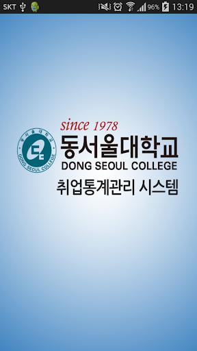 동서울대학 취업통계관리