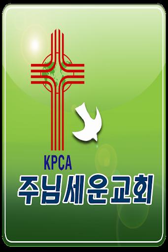 주님세운교회