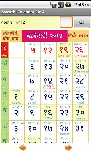 Marathi Calendar 2014