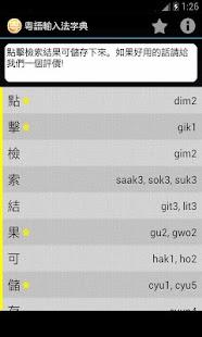 粵語輸入法字典