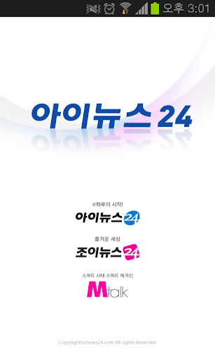 아이뉴스24