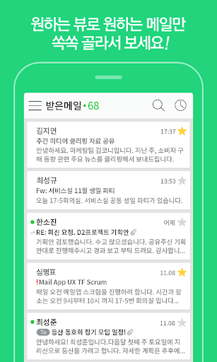 Works Mobile 메일