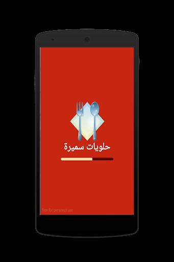 免費下載書籍APP|حلويات سميرة 2015 app開箱文|APP開箱王