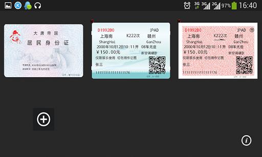 火车票 身份证 自定义 身份证号码查询 办证