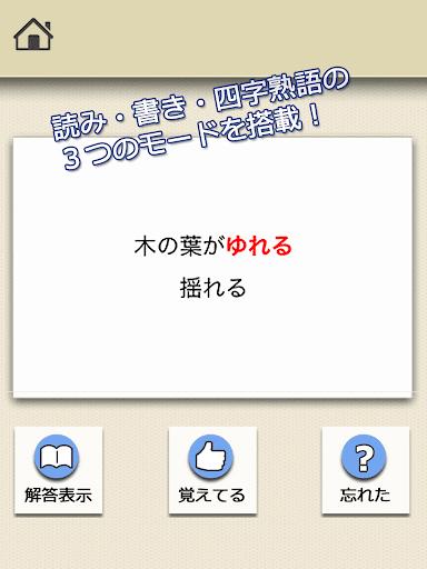 【免費教育App】ロジカル記憶 漢字検定3級 読み/書き/四字熟語 無料アプリ-APP點子