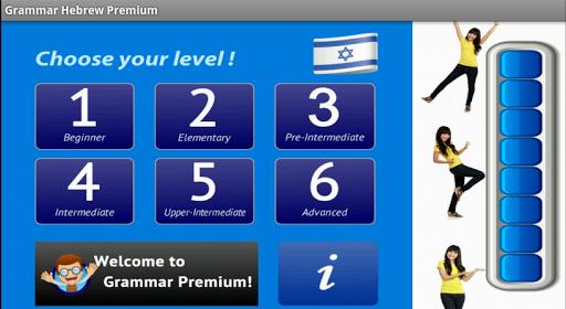 進階希伯來文文法