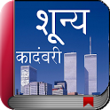 Marathi Novel Book - Shunya icon