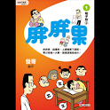 胖胖果1四格電子版② (manga 漫画/Free) logo