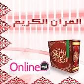 تحميل و استماع القرآن الكريم