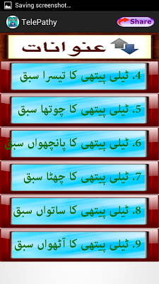 Telepathy In Urdu - screenshot