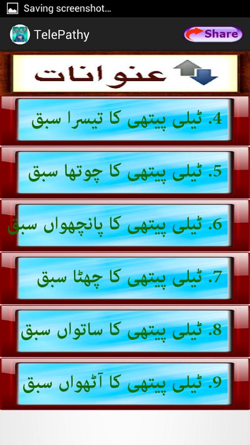 Telepathy books in urdu
