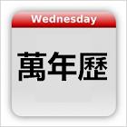 Chinese Calendar - 万年历 icon