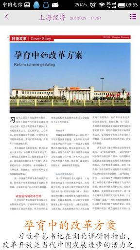 玩新聞App 上海经济免費 APP試玩
