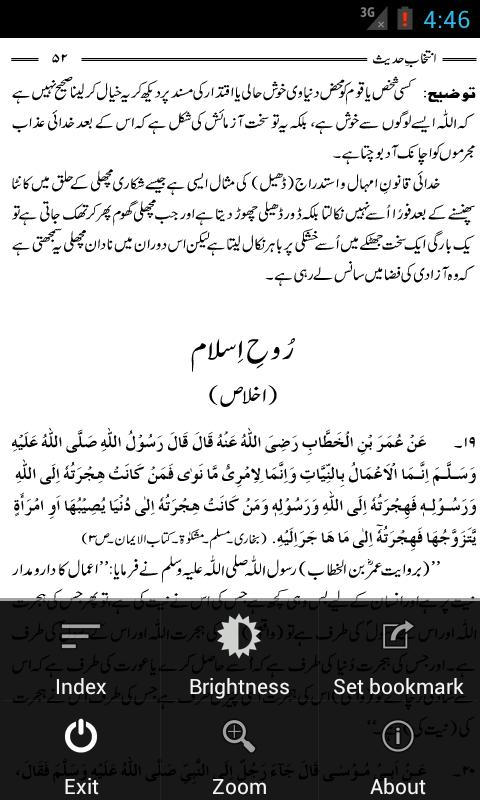 Intekhab Hadith Urdu- screenshot