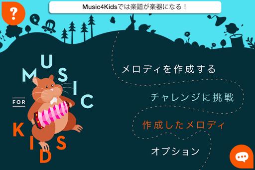 Music4Kids 遊びながら曲を作成したり音楽を弾く。