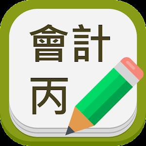 會計考古題 書籍 App LOGO-APP試玩