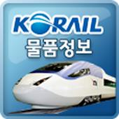 코레일 물품정보