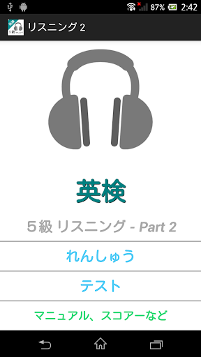 英検5級 リスニング - Part 2