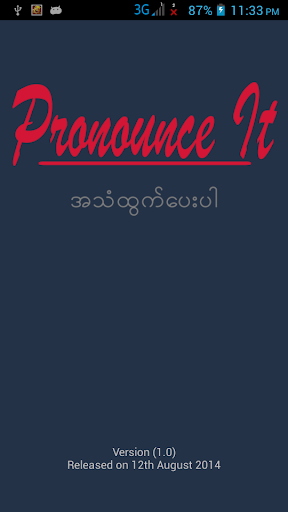 【免費教育App】Pronounce It-APP點子