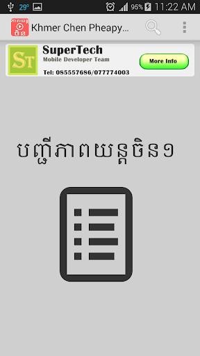 Khmer Chinese Pheapyun