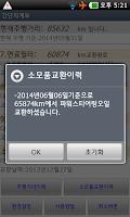Screenshot of 간단 차량 관리(차계부)