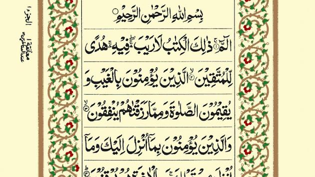 soora e baqara Previous article tafsir of chapter 001: surah al-fatihah (the opening) did not convey the revelation of surah al-fatihah and the last two verses of al-baqarah.
