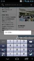 Screenshot of 入力ボックス