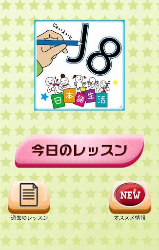 毎日1問!簡単日本語学習!【J8日本語生活】
