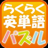 らくらく英単語パズル【脳トレ英語学習ゲーム】
