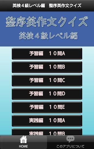 整序英作文クイズ 英検4級レベル編