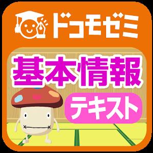 教育のドコモゼミ 資格 基本情報 テキスト編 LOGO-記事Game