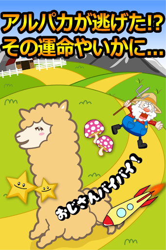 アルパカ逃走中 - お尻フリフリ簡単かわいい無料ゲーム!