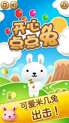 开心点点兔