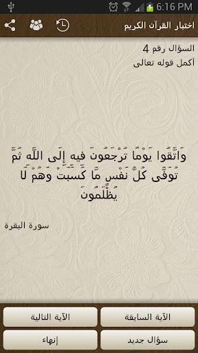 اختبار القرآن الكريم