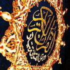 ﺗﺠﻮﻳﺪ ﻭﺗﻔﺴﻴﺮ ﻣﻴﺴﺮ Holy Quran 2 icon